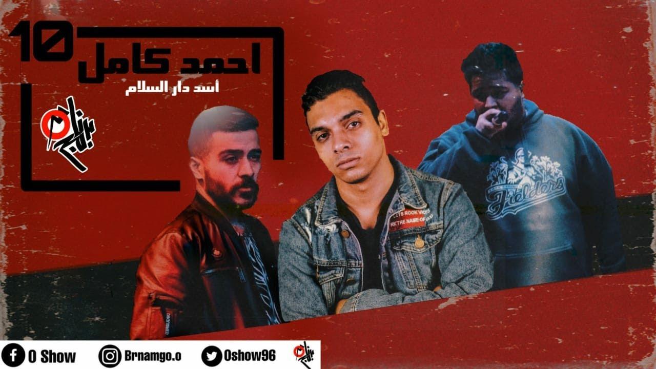 حاجات متعرفهاش عن احمد كامل !!! Ahmed kamel episode 10