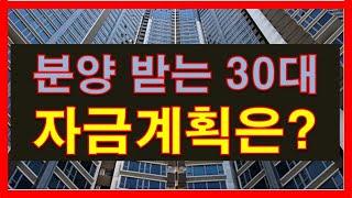 [#339] 분양 받는 30대, 자금 계획은 철저한가?  ( 소피스트박 )