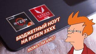 Обзор ноутбука на AMD Ryzen 3200U из ОНЛАЙН ТРЕЙД.РУ —  Lenovo IdeaPad L340-15API (81LW0054RK)