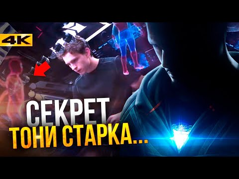 Человек-Паук: Вдали от Дома. Камео Тони Старка?
