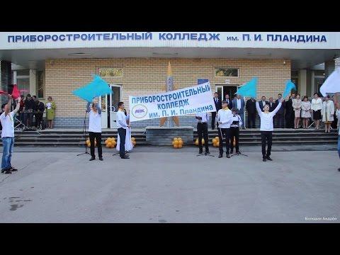 День знаний в АПК им. П. И. Пландина (2015 г.)