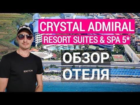 Отдых в Турции Crystal Admiral Resort Suites & SPA 5* Сиде. Обзор отеля. Turkey 2019