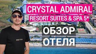Crystal Admiral Resort Suites & SPA 5* Сиде. Обзор отеля. Турция 2019
