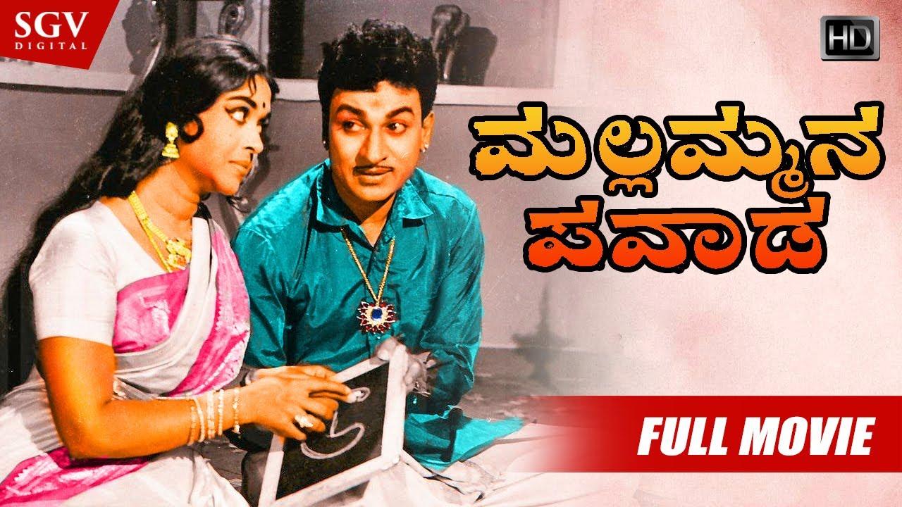 Mallammana Pavada | Kannada Full HD Movie | Dr.Rajkumar | Sarojadevi | Vajramuni | Puttanna Kanagal