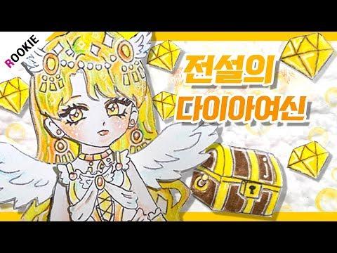 [story] SD 다이아 여신 종이인형 3단계 진화 / SD