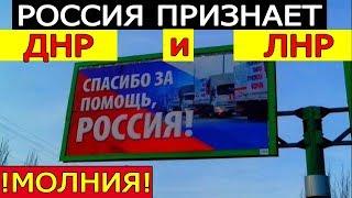 МОЛНИЯ!!! МОСКВА готова признать ДНР и ЛНР!!!
