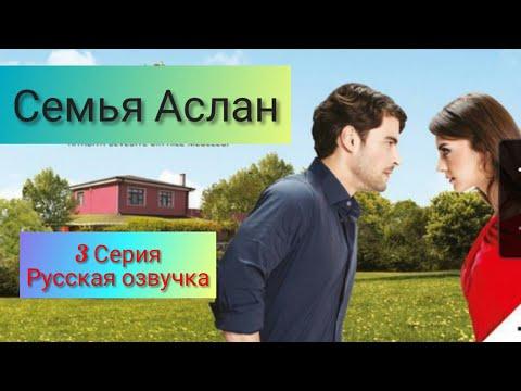Семья Аслан 3 серия на русском