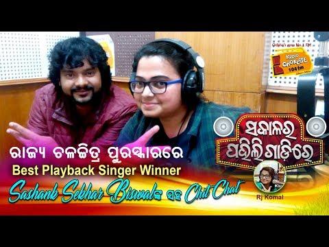 Best Playback Singer State Award Winner Sasanka Sekhara with RJ Komal in Sakala ra pahili gadi re