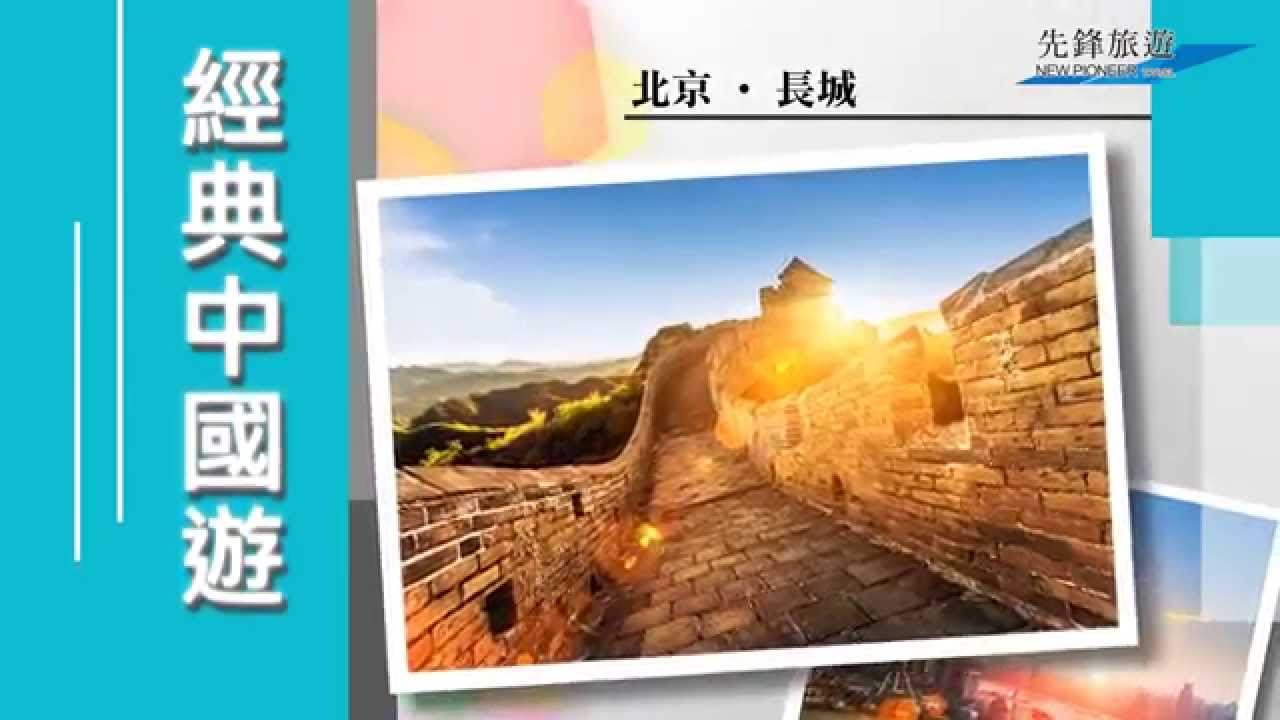 New Pioneer Travel >> 先鋒旅遊 New Pioneer Travel Cantonese 2015 08 16