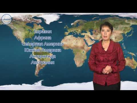 География 7 класс что изучает география материков и океанов видеоурок