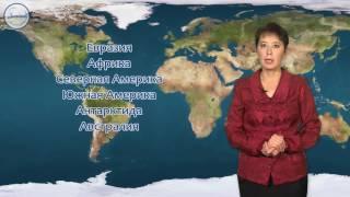 География 7 класс. Что изучает курс «География материков и океанов»