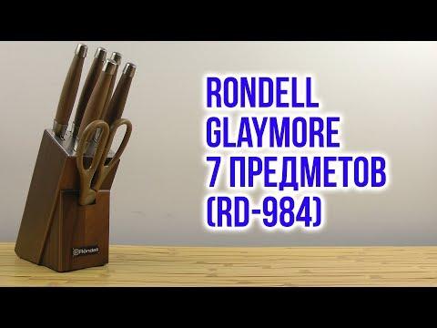 Распаковка Rondell Glaymore 7 предметов RD-984