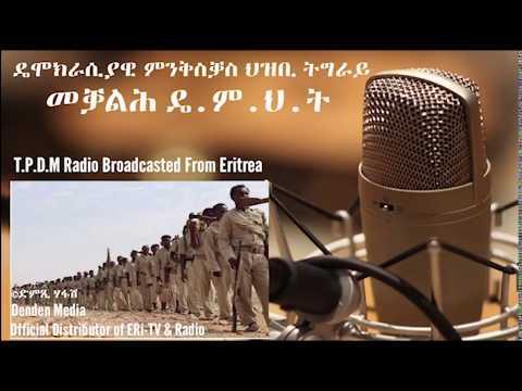 DmTsi Hafash: Tigray opposition radio/ መቓልሕ ዴ.ም.ህ.ት, December 09, 2017