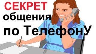СЕКРЕТНЫЙ прием разговора по телефону(, 2013-02-09T09:35:59.000Z)