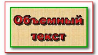 Объемный текст в фотошоп онлайн. Как сделать объемный текст.