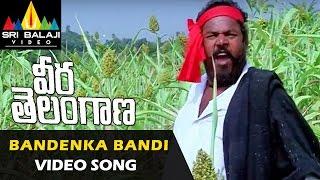 Veera Telangana Songs | Bandenka Bandi Katti Video Song | R Narayana Murthy | Sri Balaji Video
