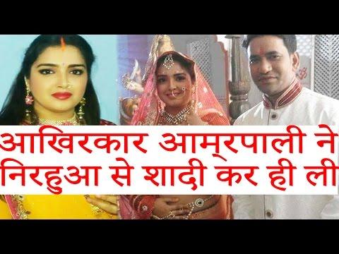 अमरपाली दुबे ने कर लिया चुपके से शादी||Amarpali Dubey has secretly married with nirahuaa