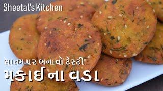 નાસ્તામાં કે સફરમાં લઇ જવાય તેવા સાતમ માટે બનાવો ટેસ્ટી મકાઈના વડા-ખાટા વડા- Gujarati Makai na Vada