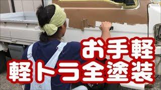 【DIY全塗装】軽トラをミリタリー風に全塗装してみた【刷毛とローラー】mini truck DIY paint