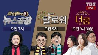 7월 16일 (목) 김어준의 뉴스공장▶해시태그 팔로워▶더 룸 LIVE/TBS