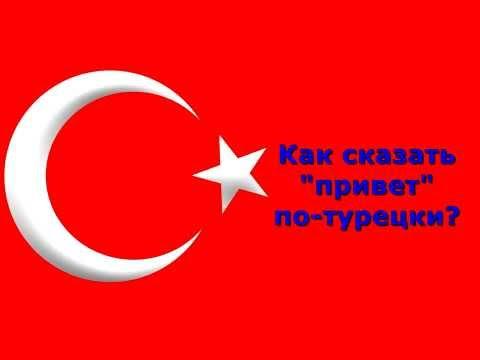 Как по турецкий привет