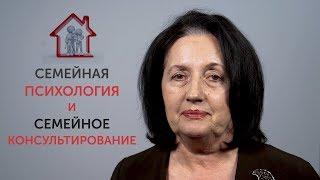Семейная психология и семейное консультирование ⚪ Магистратура МГПУ
