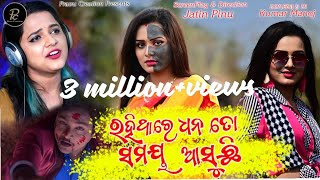 Rahithare Dhana to samaya asuchi // A girl's Revenge Story // Asima Panda // Jatin Pinu films