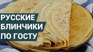 Как испечь русские блинчики по ГОСТу? | Рецепт блинов