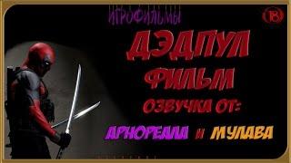"""Анимационный фильм """"Дэдпул"""" (Русская Озвучка) 2017 год"""