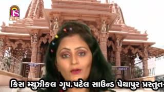 Fulno Gajro Ne Gajra Ma Moti | Gujarati 2016 new dj song| Sonal Patel | Devotional Hit