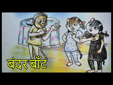 बंदर बाँट || Bandar Bant || Chapter 8 || Class 3 Hindi with Exercise || NCERT || CBSE