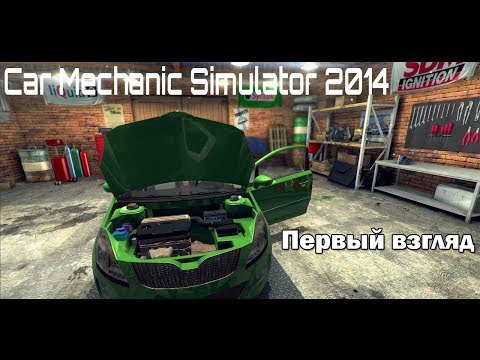 Первый взгляд - Car Mechanic Simulator 2014 (Симулятор Механика 2014)