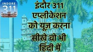 Indore 311 application ko use karana sikhe | vo bhi Hindi me screenshot 1
