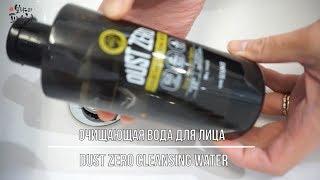Корейская косметика |Очищающая вода для лица DUST ZERO CHARCOAL CLEANSING WATER|Корейский уход