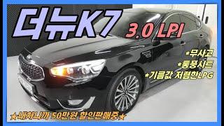 [차팔이박] 기아 더뉴K7 기름값저렴한LPG차!! 50…
