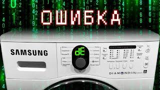Samsung WF1602WCC - помилка dE