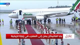 شاهد .. اللحظات الأولى لوصول بابا الفاتيكان إلى المغرب في زيارة تاريخية