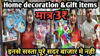 दुनिया के सस्ते व Imported Gift Items At Cheapest Price !gift Wholesale Market In Sadar Bazar Delhi!