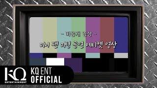 ATEEZ(에이티즈) 미니 팬미팅 공연 에티켓 Bonus Video