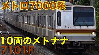 【東上線】東京メトロ7000系の10両編成の7101Fに東上線で乗車してきた