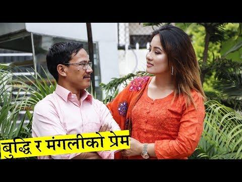 बुद्धि र मंगलीको एस्तो प्रेम देखियो || Buddhi Tamang, Rajani Gurung || MannkoTV