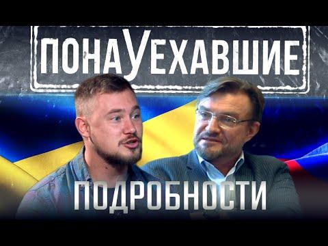 ПОНАУЕХАВШИЕ | Бывший офицер российских спецслужб: Променял ФСБ на Правый Сектор