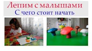 Лепка из пластилина для малышей | С чего стоит начать?