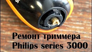 Жөндеу триммера Philips series 3000 QG3340/16