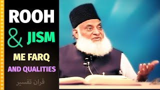 Rooh aur Jism me Farq & their Qualities | Dr Israr Ahmed
