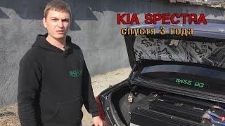 Обзор Громкой KIA Spectra.