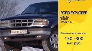 Ford Explorer 1996 Секонд Тест смотреть