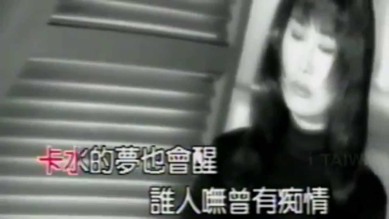 江蕙 - 無情人請你離開【HD】