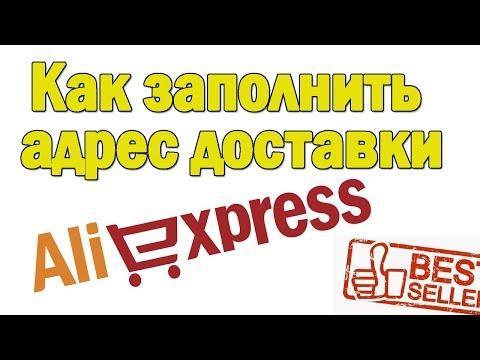 Как добавить и заполнить  адрес доставки в алиэкспресс!
