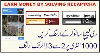 Earn money best way typing recaptcha solver earn daily pocket money